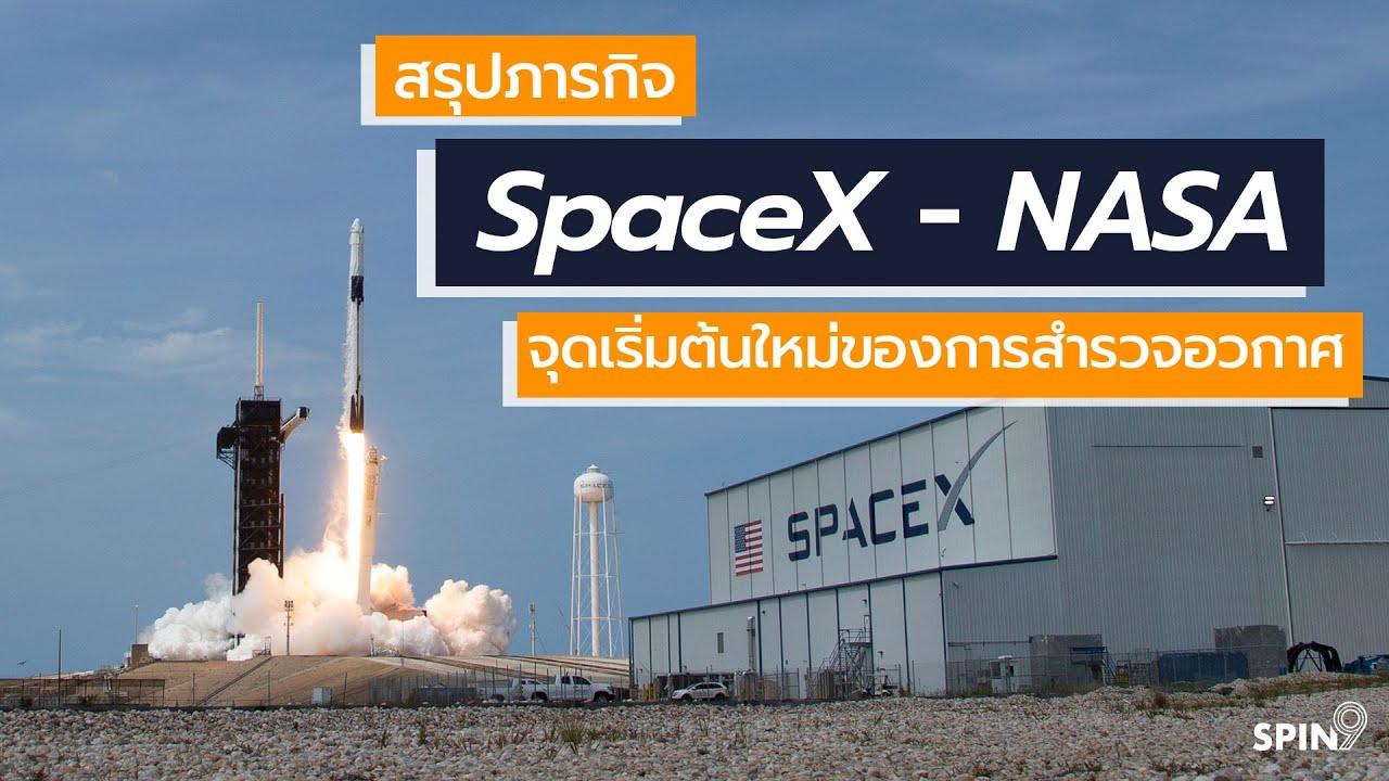 [spin9] สรุปภารกิจ SpaceX - NASA ความยิ่งใหญ่ของการสำรวจอวกาศในยุคใหม่