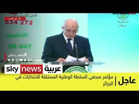 مؤتمر صحفي للسلطة الوطنية المستقلة للانتخابات في الجزائر  - نشر قبل 4 ساعة