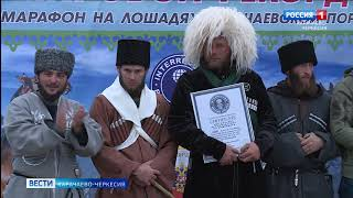 Вести Карачаево-Черкесия 21.04.2021