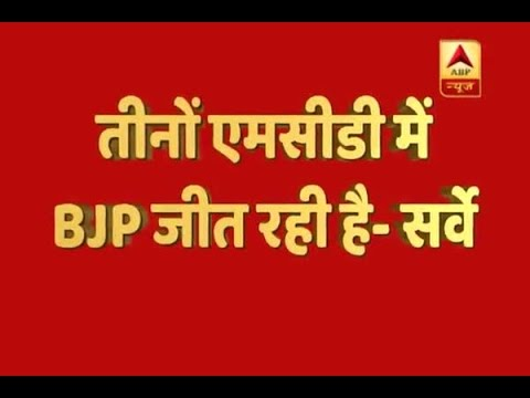 MCD Elections 2017: ABP News-CVoter Opinion Poll: BJP ahead in civic polls