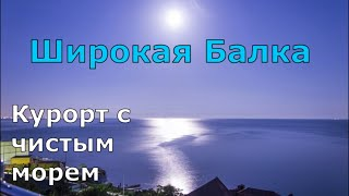 Широкая Балка. Курорт с чистым морем. Пляж, цены, жильё,  развлечения. (Папа Может)
