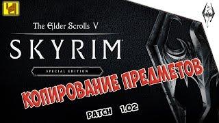 Skyrim - глитч на копирование предметов. [Duplication glitch] PS4/Xbox One