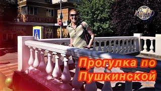 Прогулка по Пушкинской / Ростов-на-Дону
