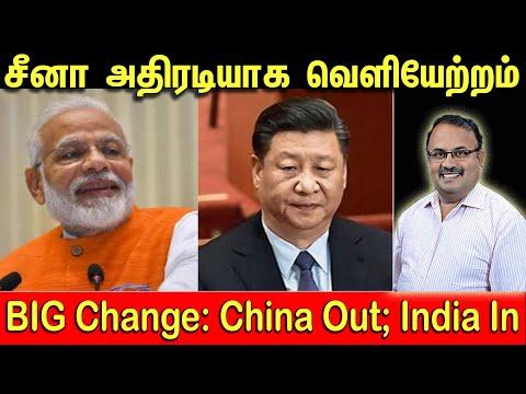 சீனா அதிரடியாக வெளியேற்றம் | BIG Change: China Out; India In | Tamil | Bala Somu
