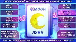 Анки 039 - учить английские слова: ветер, вода, дерево, компьютер, куртка, луна, мебель, полка