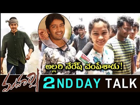 Maharshi Movie Second Day Matinee Show Talk | Mahesh Babu | Pooja Hegde | DSP | Tollywood Nagar