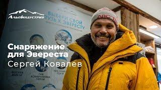 Снаряжение для Эвереста | Сергей Ковалев<