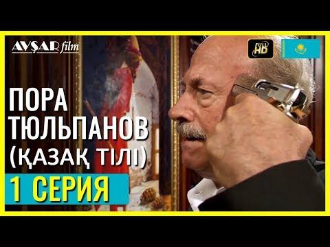 Пора тюльпанов - 1 серия (Қазақ тілі)