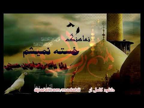 مداحی گردنتونو میشکنیم به والله دانلود آهنگ جدید عرفان سردشتی به نام ساربان Download New Music Erfan Sardashti - Sareban.