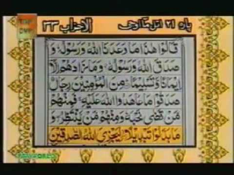 Surah Al Ahzab With urdu Translation Full