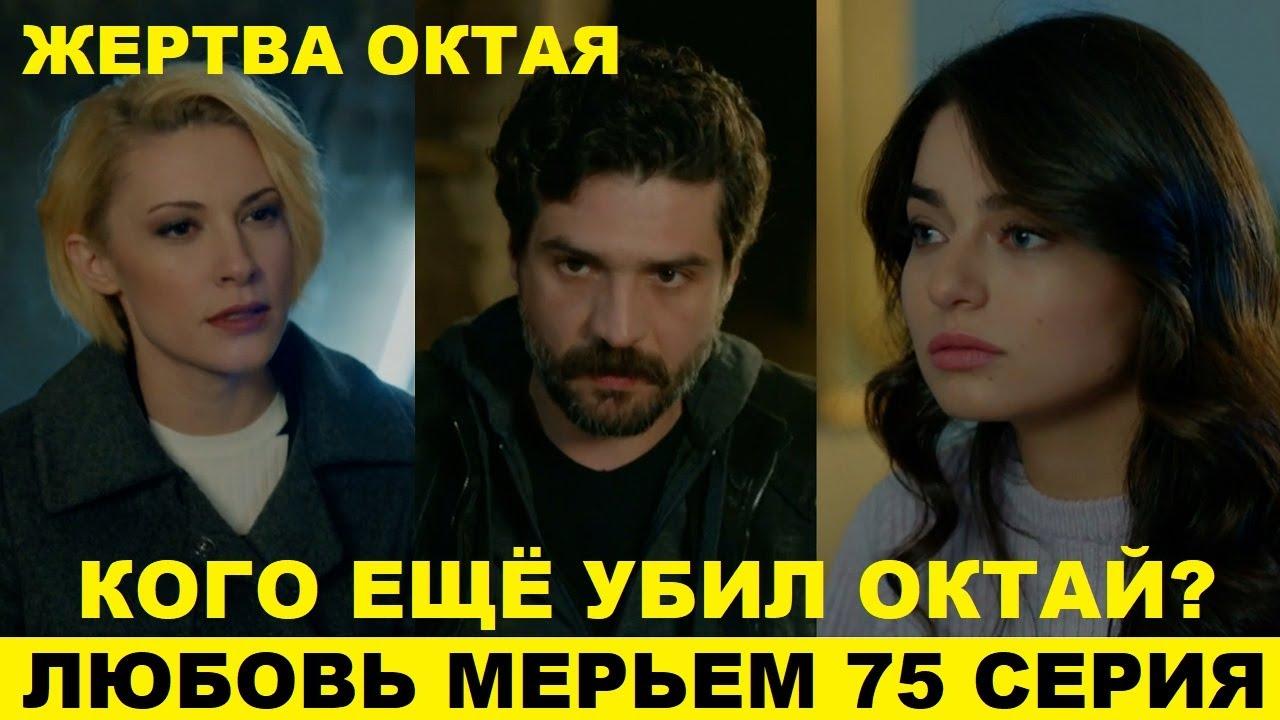 ЛЮБОВЬ МЕРЬЕМ 75 СЕРИЯ, описание серии турецкого сериала на русском языке