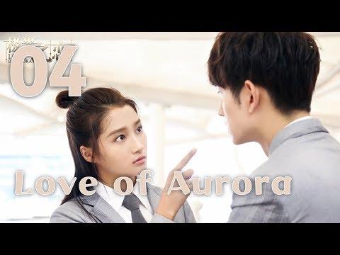 Love of Aurora 04(Guan Xiaotong,Ma Ke)