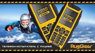 Видеообзор защищенного телефона Ruggear P860 EXPLORER(Купить суперпрочный телефон RugGear P 860 c рацией Walkie-Talkie можно в один клик на сайте: http://joystore.com.ua/p91072448-mobilnyj-telefon-s..., 2015-08-31T15:45:29.000Z)