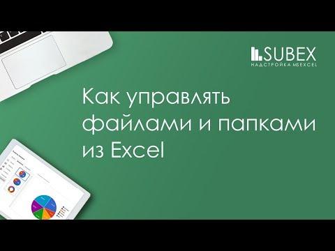 Управление файлами и папками с помощью Excel
