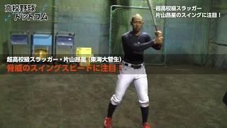 超高校級のスラッガー・片山昂星(東海大菅生)。脅威のスイングスピードに注目!