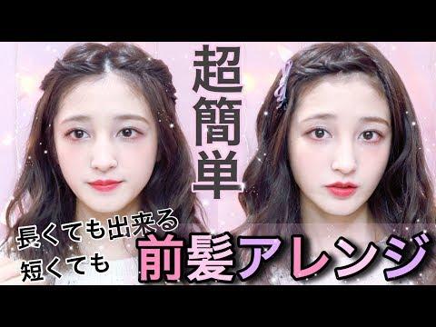 【超簡単】♡前髪アレンジ♡〜長い人も短い人も出来るよ〜