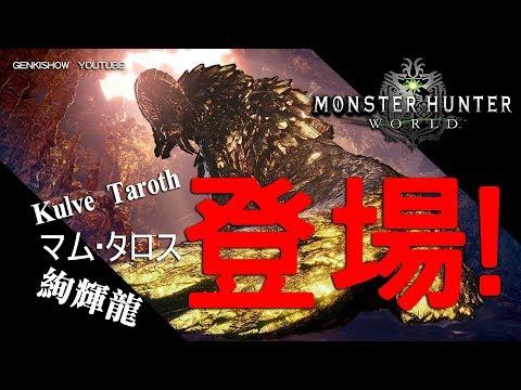LIVE? MONSTER HUNTER: WORLD 魔物獵人 : 世界 (PC) 揪團開刷啦!! # 181102 - GenkiSHOW  [JP EN TW CH] OK! thumbnail