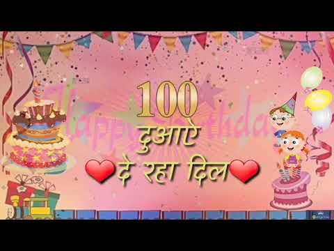 Wish You Happy Happy Birthday Song | Whatsapp Status Video | Saal Bhar Mein Sab Se Pyara Hai Ek Din