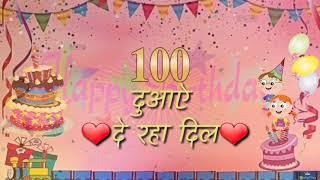 Wish You Happy Happy Birthday Song | Whatsapp Status Video | Saal Bhar Mein Sab Se Pyara Hai Ek Din