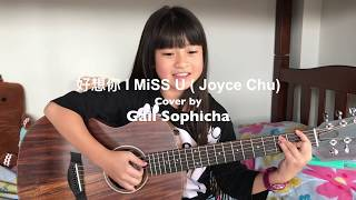 好想你 I MiSS U  (Joyce Chu)  Cover by Gail Sophicha น้องเกล 11Years.