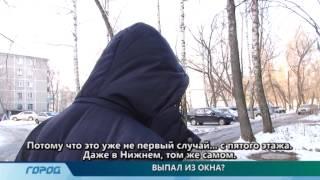 Осужденный выпал из окна в Нижнем Новгороде