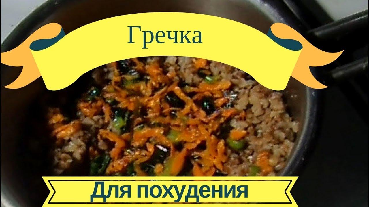 ешь гречку и худей