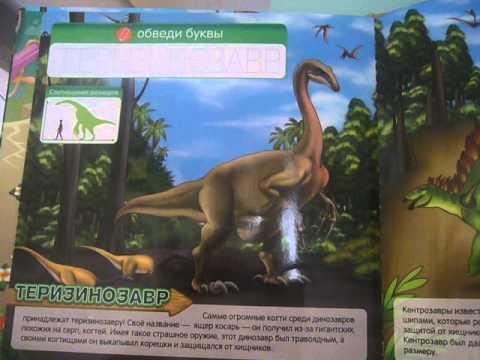 Раскопки динозавра набор ищем динозавра игрушка распаковка - YouTube