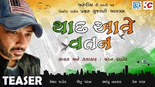 Yaad Aave Vatan ( Teaser Video ) | Chandan Rathod | Republic Day Special Song | Coming Soon
