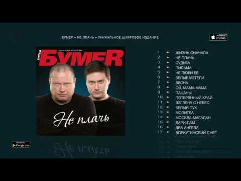 Самые лучшие 17 песен группы Бумер -_-)))