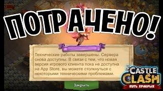 ТРЭШ! ЖЕСТЬ С ОБНОВЛЕНИЕМ 1.8.6 НА iOS СЕРВЕРЕ! ЭТО П***Ц! БИТВА ЗАМКОВ / CASTLE CLASH