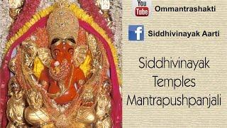 Mantrapushpanjali Siddhivinayak Temple | Jai Omkara | Mantrashakti Music ® | Sanchita Industries