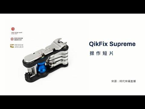 BETO QikFix Supreme 騎車必備工具