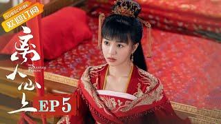 《离人心上》第5集 徐星辰欲带走初月 The Sleepless Princess EP5【芒果TV青春剧场】