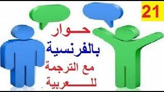 تعلم اللغة الفرنسية من الصفر افضل طريقة لتعلم اللغة الفرنسية بنفسك  الحوار Dialogue