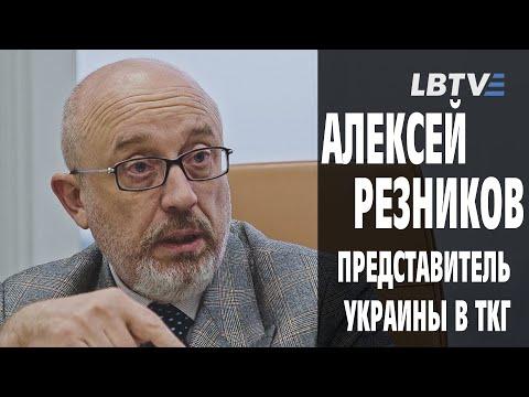 Резников: о выборах на Донбассе, недовольной Меркель, кричащем Суркове и плане Б для Украины