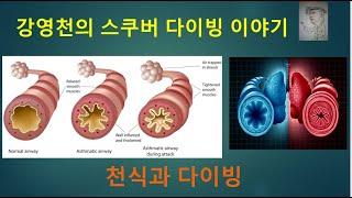 강영천의 스쿠버 다이빙 이야기 - 기관지 천식과 다이빙