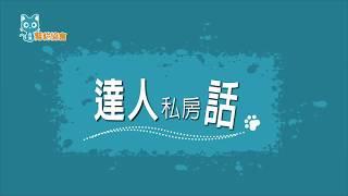 2-8.達人私房話(腎貓診察篇)
