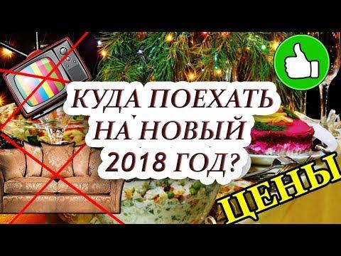 КУДА ПОЕХАТЬ НА НОВЫЙ ГОД 2018 НЕДОРОГО ?