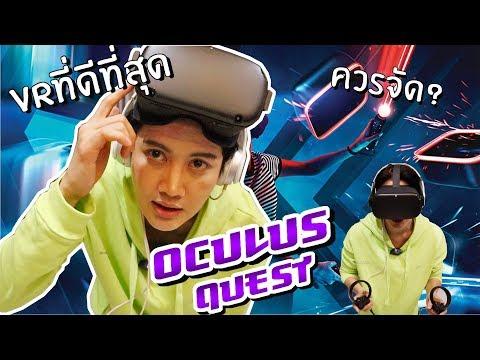 #แกะกับกอล์ฟ รีวิวแว่น VR ดีที่สุดในโลก Oculus Quest !!