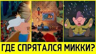 Найди Микки Мауса в Мультфильмах Дисней!