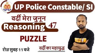 Class-47 ||UP Police Constable/ SI || By Pulkit Sir || Sitting Arrangement