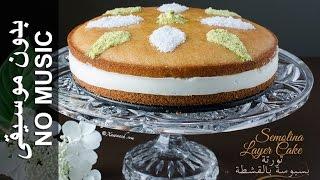 Semolina Layer Cake - NO MUSIC (Doolshe Basbuusa) تورتة البسبوسة بالقشطة