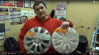 видео Колпаки на колеса