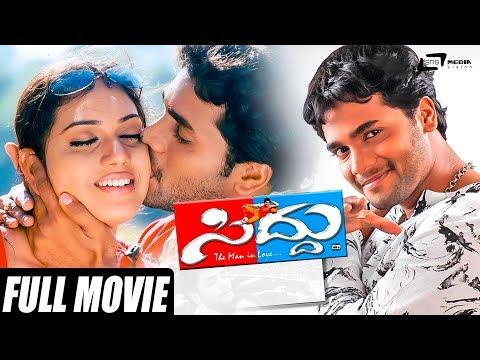 Siddu-ಸಿದ್ದು | Ugramm Sri Murali | Jahnavi | Kannada Full HD Movie | Romantic Movie