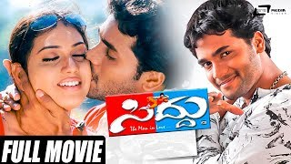 Siddu-ಸಿದ್ದು | Ugramm Sri Murali | Jahnavi | Kannada Full Movie | Romantic Movie