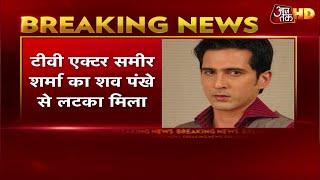 Breaking news :TV Actor Sameer Sharma ने किया Suicide, पंखे से लटका मिला शव