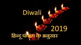 diwali date 2019 calender ke anusar || diwali 2019