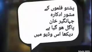 Download پشتون فلم کے اداکار جہانگیر خان دماغی حالت خرب دیکھو اس ویڈیو میں MP3 song and Music Video