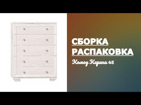 Обзор Комод Карина 45 Глазов-мебель Распаковка Сборка