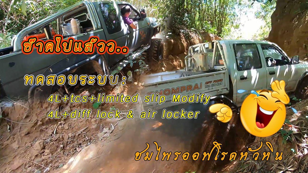 ซ๊าดดด..แล้ว ชมไพรออฟโรดหัวหิน เที่ยวหุบกระฮัง 4x4 off road Thailand [EP.2]